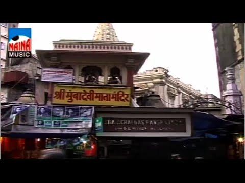 Tere Dar Ka Rasta Mumba Devi - Superhit Mata Mumbai Devi Bhakti Geet