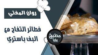فطائر التفاح مع البف باستري - روان المفتي