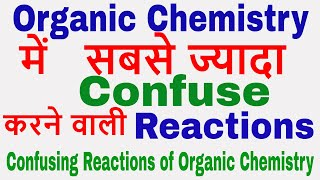 Most Confusing but Important Reactions of Organic Chemistry | Reaction conversion | 11 reactions