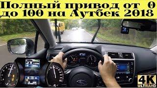 Subaru Outback от 0 до 100 с популярным 2.5