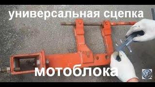 Универсальная сцепка для мотоблока Мотор Сич видео(Подробнее на сайте - http://promotoblok.ru Универсальная сцепка для мотоблока Мотор Сич видео, размеры сцепки, устрой..., 2015-12-05T16:46:11.000Z)