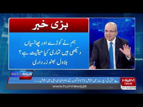 Program Nadeem Malik Live, December 27, 2018 l HUM News