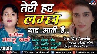 Arzoo Bano - Teri Har Lamha Yaad Aati Hai | तेरी हर लम्हा याद आती है | Best Bollywood Sad Song
