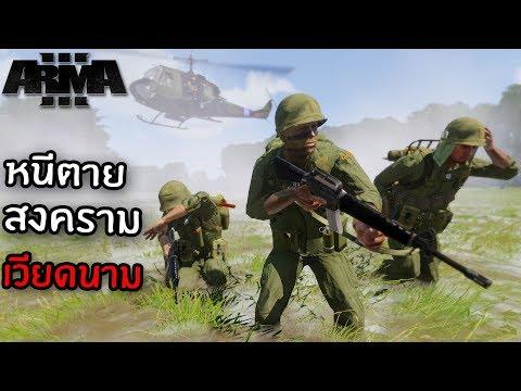 เอาชีวิตรอด สงครามเวียดนาม  Vietnam War
