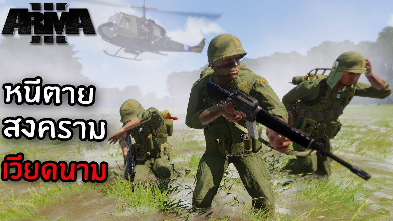 เอาชีวิตรอด สงครามเวียดนาม - Vietnam War