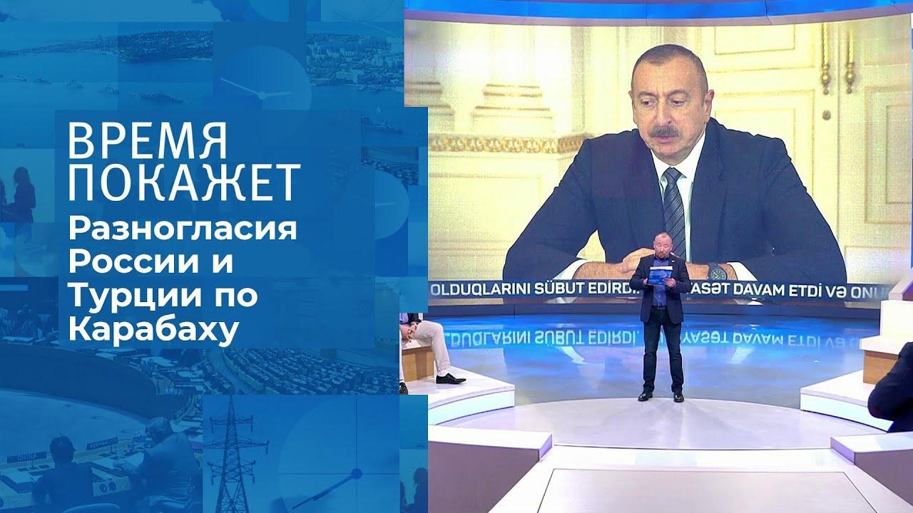 Россия и Турция: споры о Карабахе. Время покажет. Фрагмент выпуска от 25.11.2020