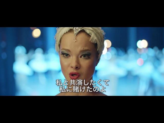 映画『ボリショイ・バレエ 2人のスワン』予告編