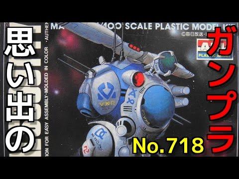 718 ARII 1/100 ゼントラーディ軍リガードタイプ ワンマン偵察ポッド   『超時空要塞マクロス』