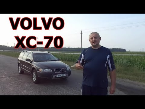 Вольво/VOLVO (Вольво) XC 70, 2.5 бензин, 2005 года, АКПП. Видеообзор, тест-драйв.