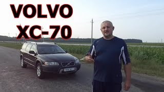 VOLVO (Вольво) XC 70, 2.5 бензин, 2005 года, АКПП. Видеообзор, тест-драйв.