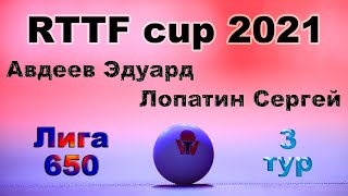 Авдеев Эдуард ⚡ Лопатин Сергей 🏓 RTTF cup 2021 - Лига 650 🏓 3 тур / 25.07.21 🎤 Зоненко Валерий