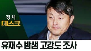 '비위 의혹' 유재수, 17시간여 조사 뒤 귀가 '묵묵부답' | 정치데스크