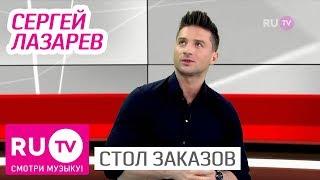 Стол Заказов  Сергей Лазарев