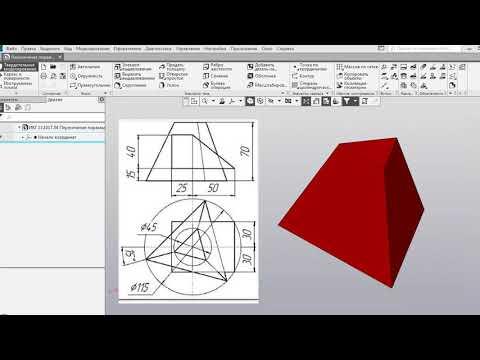 Создание усеченной пирамиды: Компас 3D #1