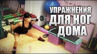 Упражнения для похудения ног в домашних условиях(В новом видео мы рассмотрим упражнения для похудения ног в домашних услоыиях. Данный комплекс упражнений..., 2013-09-30T14:17:57.000Z)