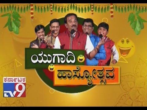 `Ugadi Hasyotsava`: Kannada Comedians Ugadi Special Comedy Program