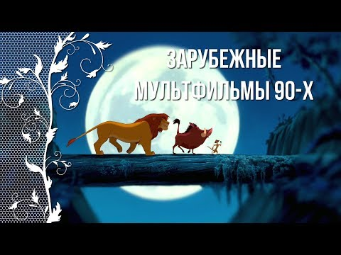 Мультфильм зарубежные 1990