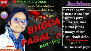 Bhola pagal part-1-2 all  SONG  collection Ft Umakanta barik super hit songs