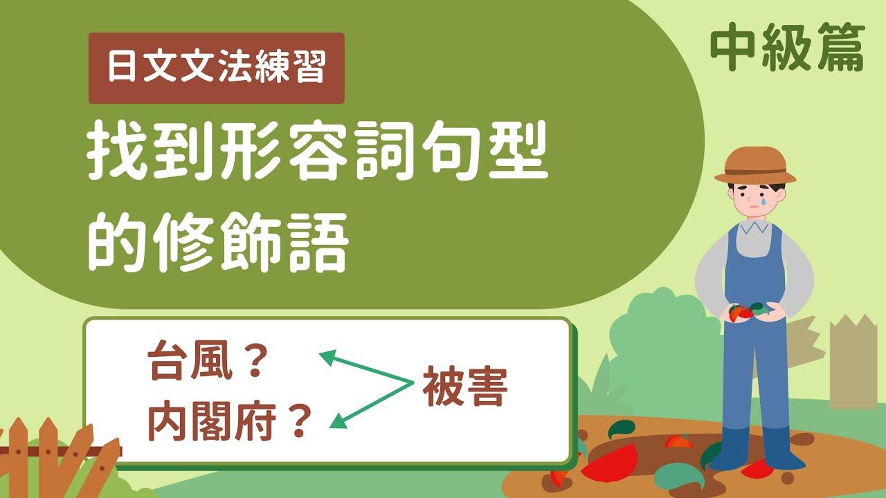 挑戰!翻譯日文的形容詞句型 // Lit小學堂【商業翻譯】[ 日文文法練習 ]