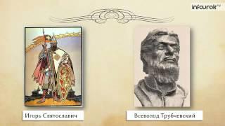 1   «Слово о полку Игореве» история открытия, историческая основа