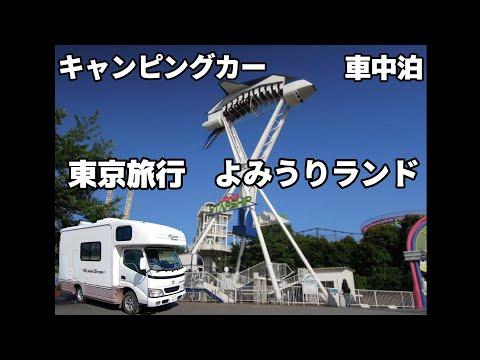 【キャンピングカー・車中泊】東京旅行・よみうりランド