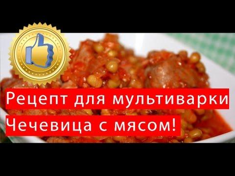 Блюда из чечевицы рецепты с фото в мультиварке