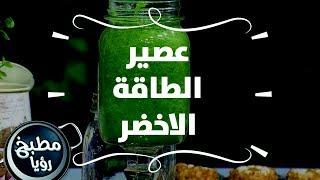 عصير الطاقة الاخضر - غادة التلي