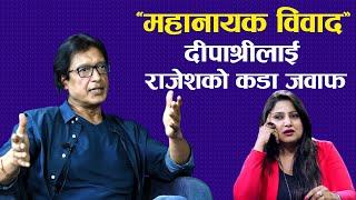 महानायक राजेश हमालले दिपाश्रीलाई दिए कडा जवाफ || Interview With Rajesh Hamal