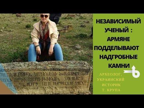 Независимый ученый: Армяне подделывают надгробные камни