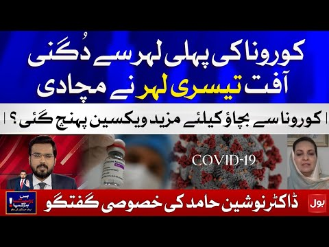 COVID-19 3rd Wave in Pakistan - Dr. Nausheen Hamid Latest Interview