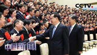 [中国新闻] 李克强赵乐际会见全国审计机关先进集体和先进工作者代表 | CCTV中文国际