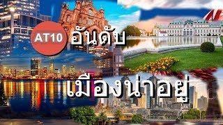 10 อันดับ เมืองที่น่าอยู่ที่สุดในโลก