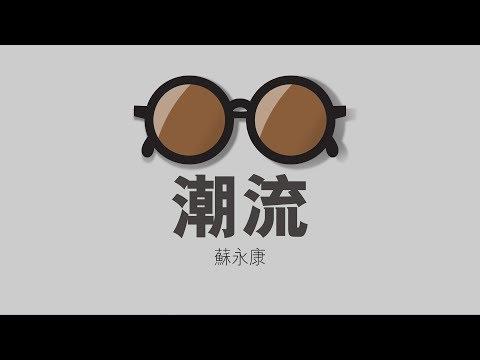 蘇永康 William So - 潮流 (歌詞版) [Official] [官方]