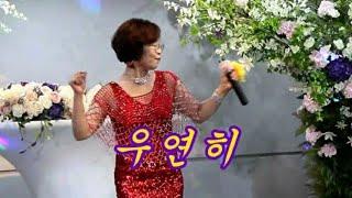 #우연히 (원곡 우연이) #이흥선가수  #가로등예술단