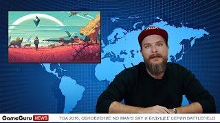 GameGuru News. TGA 2016, обновление No Man's Sky и будущее серии Battlefield