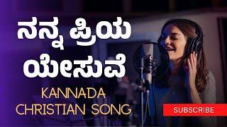 ನನ್ನ ಪ್ರಿಯ ಯೇಸುವೆ | Nanna Priya yesuve | Kannada Praise Song