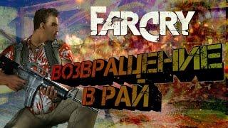 Far cry - Возвращение в рай