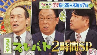 木曜よる7時 『プレバト!!』 6月29日は夏の2時間SP!! ☆番組公式サイト h...