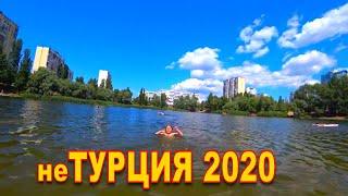 Не ТУРЦИЯ 2020! Киев ЛЕТО! Отдых!