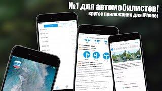Полезное приложение для автомобилистов! Экзамен 2018 ПДД на iPhone
