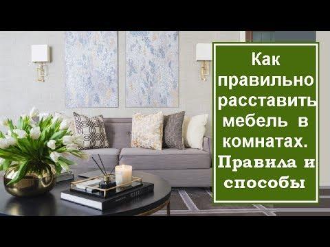 Как правильно расставить мебель в комнатах. Общие правила и способы