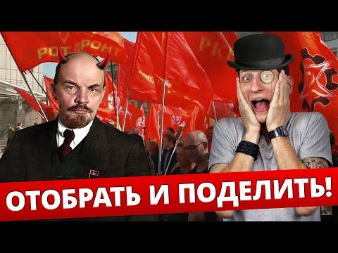 Отобрать и поделить за 6 минут! l Коммунизм l Социализм
