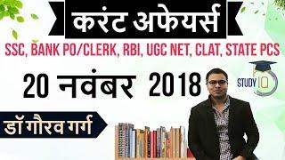 November 2018 Current Affairs in Hindi 20 November 2018 - SSC CGL,CHSL,IBPS PO,RBI,State PCS,SBI