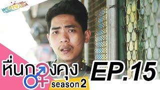 หื่นกวงคุง The Series 18+ Season 2 : EP. 15