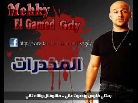 Ahmed Mekky - Atr El 7aiah - Lyrics  احمد مكى - قطر الحياه - الكلمات 2012