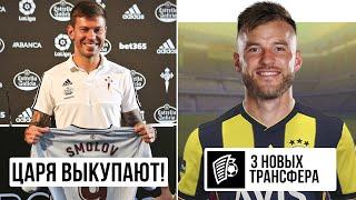 Новости Футбола Ярмоленко выгоняют из Вест Хэма Сельта выкупает Смолова Зачем
