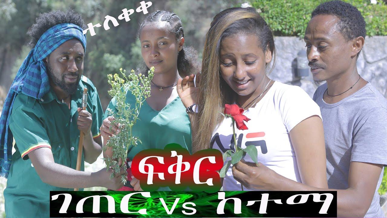 ፍቅር ከተማና ገጠር  አጭር ፊልም Love IN ETHIOPIAN short movie 2020
