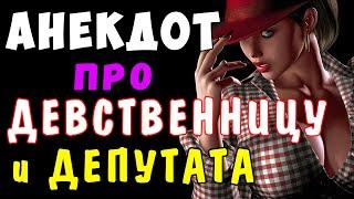 АНЕКДОТ про Депутата и Девушку и ВЗАИМНУЮ ЛОЖЬ Самые смешные свежие анекдоты
