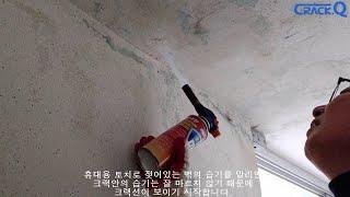 1액형 발포우레탄 크랙보수 시공 영상 3