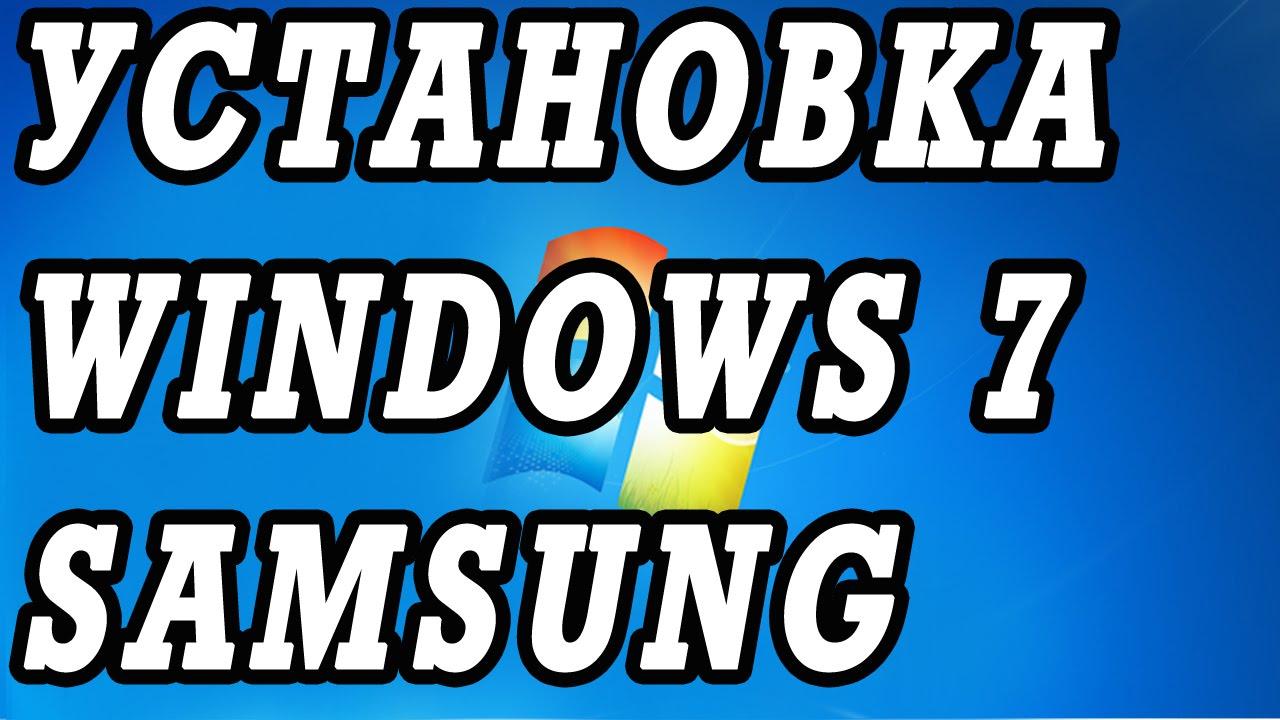 инструкция по установке windows 7 на ноутбук asus